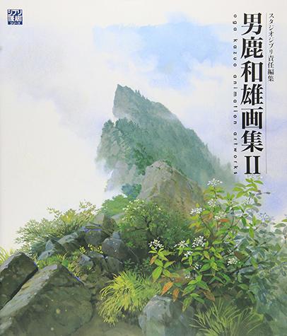 oga kazuo art collection volume 2 copertina