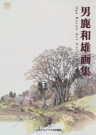 oga kazuo art collection volume 1 copertina